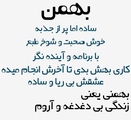 بهمن | شمسی خانوم